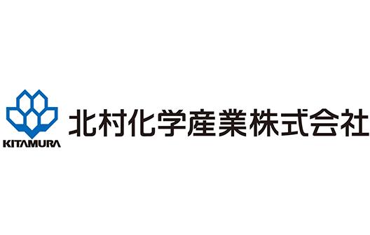 北村化学産業