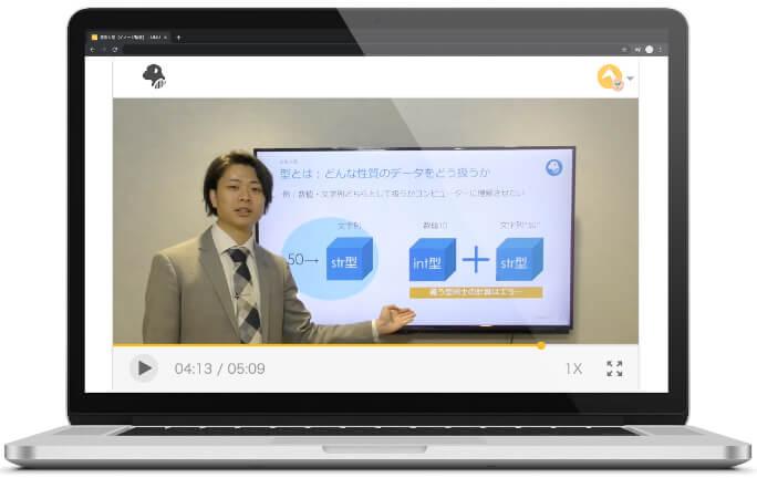 講義動画の画面