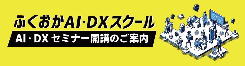 「ふくおかAI・DXスクール」バナー
