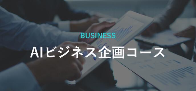 AIビジネス企画コース