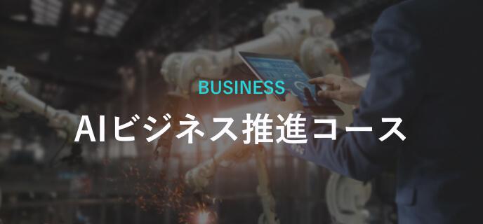 AIビジネス推進コース