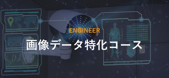 画像データ特化コース