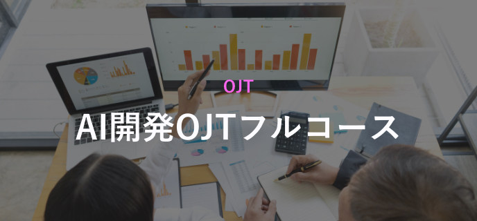 AI開発OJTフルコース