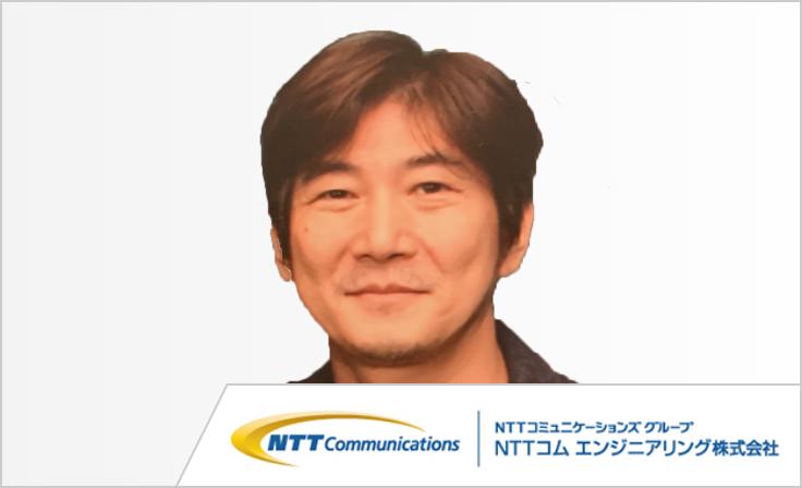 NTTコムエンジニアリング株式会社エンジニア山田様の写真