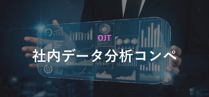 社内データ分析コンペ