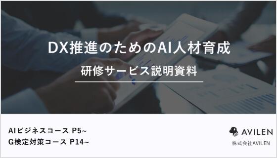 DX推進のためのAI人材育成研修 サービス資料