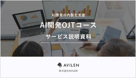 AI開発の内製化支援 AI開発OJTコース サービス資料