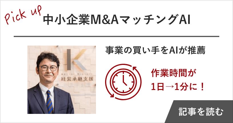 中小企業M&AマッチングAI