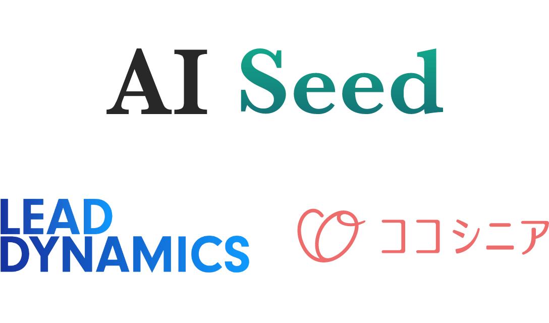 AI Seed,リードダイナミクス,ココシニアのロゴ