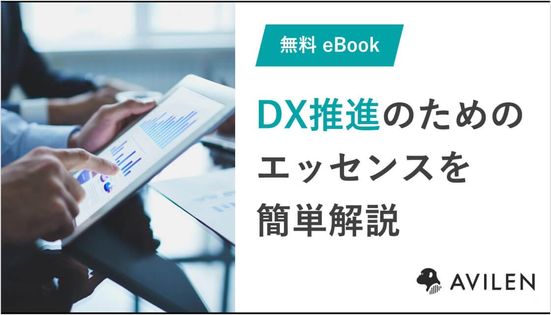 DX推進のためのエッセンスを簡単解説