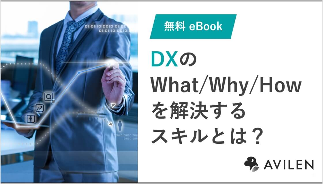 DXのWhat/Why/Howを解決するスキルとは?