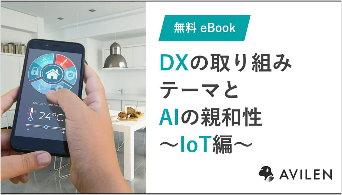 DXの取り組みテーマとAIの親和性〜IoT編〜