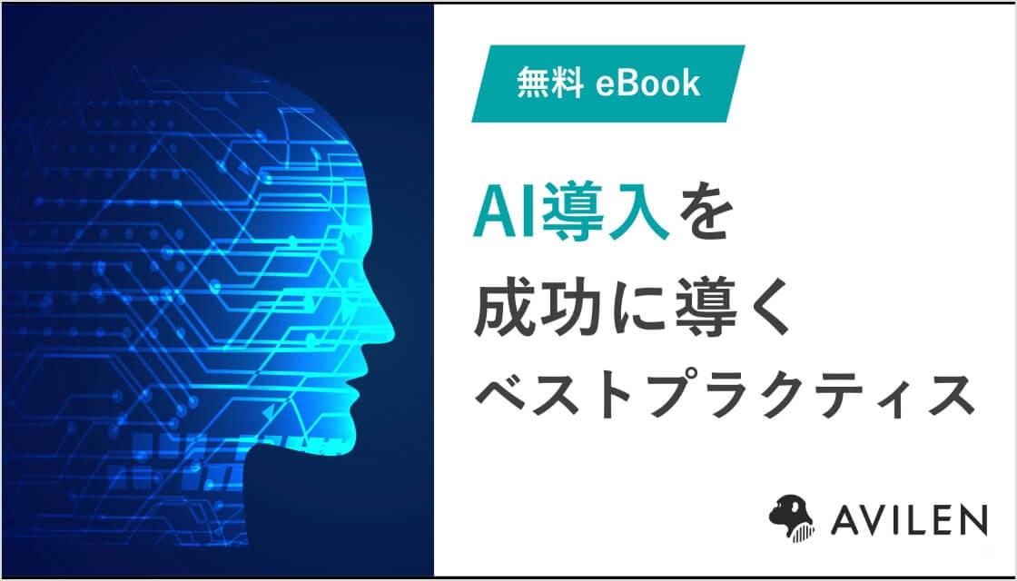 AI導入を成功に導くベストプラクティス